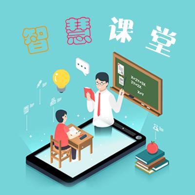 品科智慧课堂建设方案