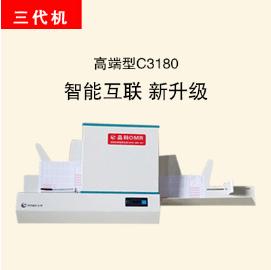 光标阅卷机C3180