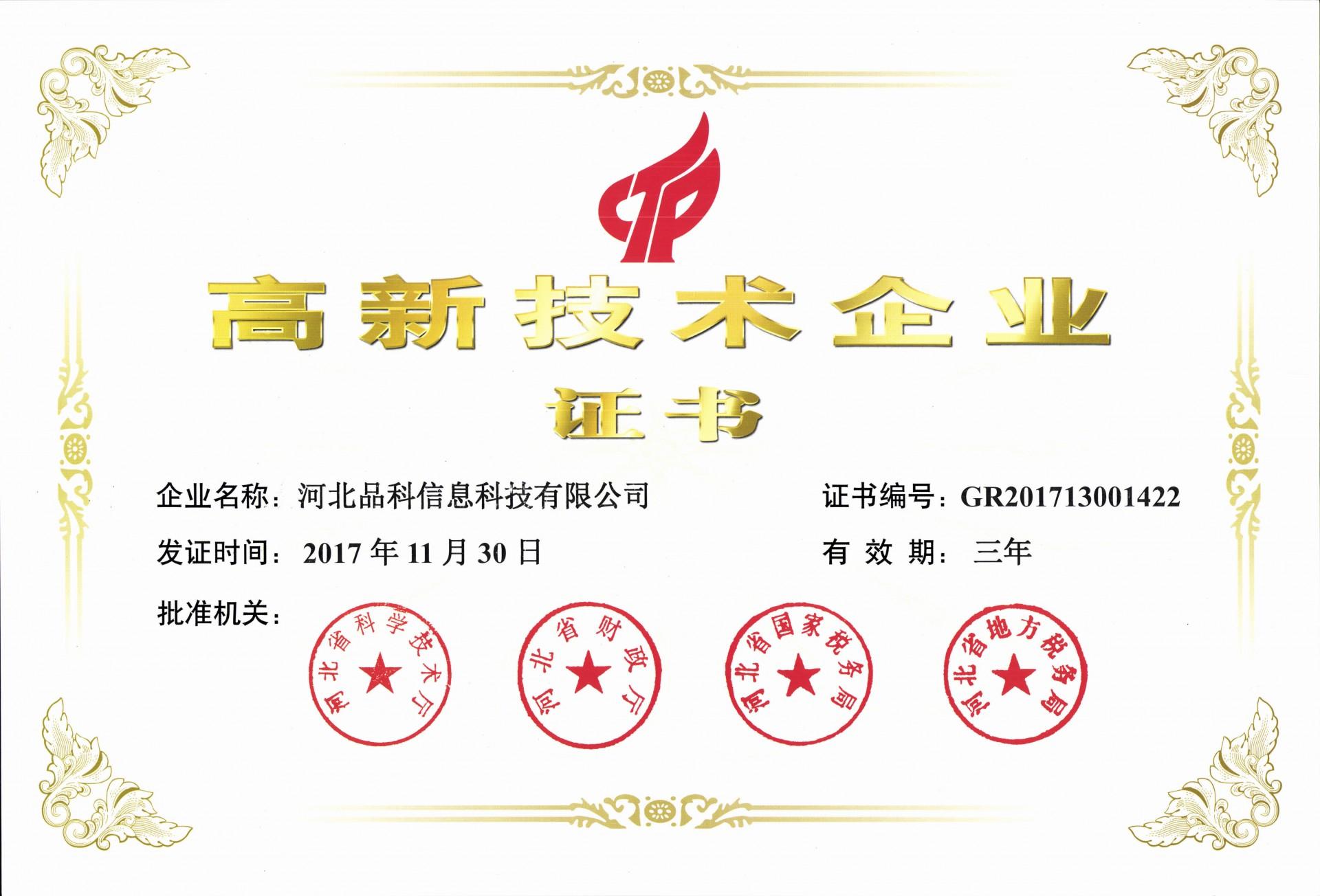 国家级高新技术企业证书.jpg