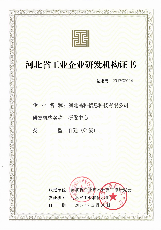 河北省研发机构证书.jpg