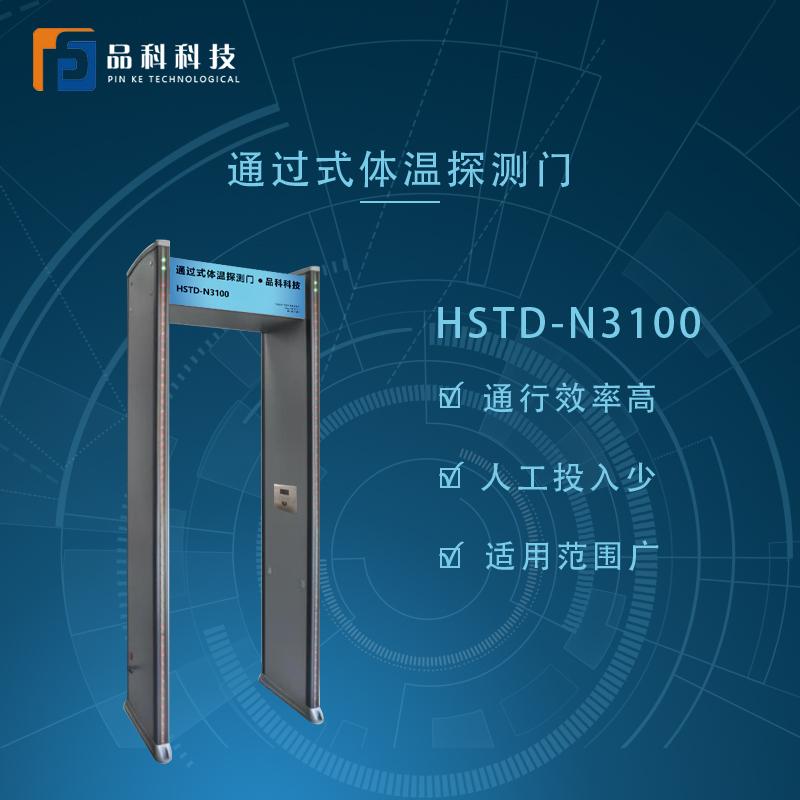 通过式体温探测门